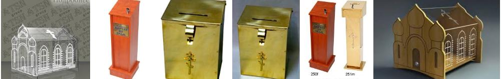 Ящики для пожертвований церковные - иллюстрация, фото, коллаж